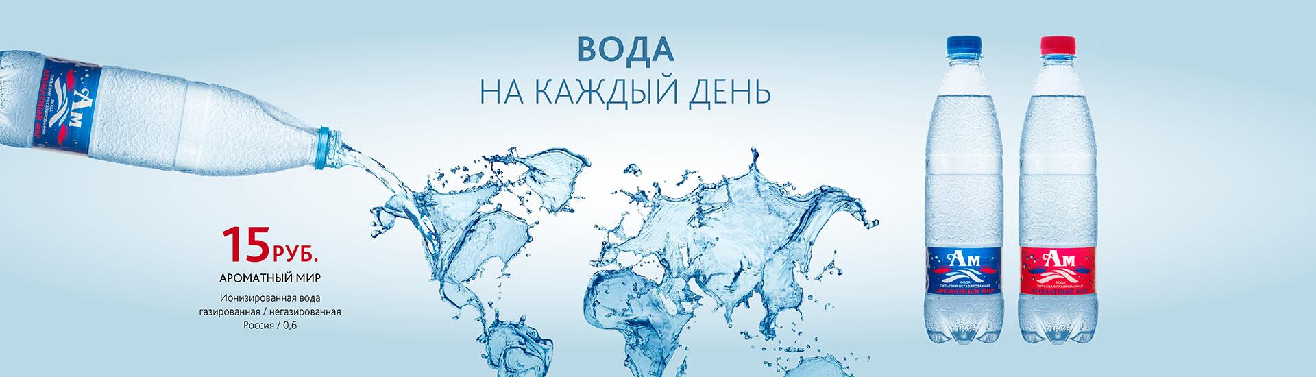 Вода «Ароматный Мир»