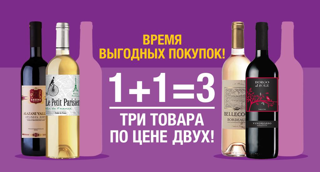 Доставка вино на дом ярославль