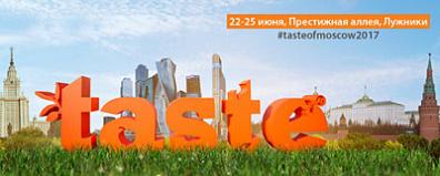 Taste of Moscow от АМ
