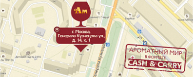 Открылся винный супермаркет АМ формата Cash and Carry на Генерала Кузнецова ул., д. 14, к. 1!